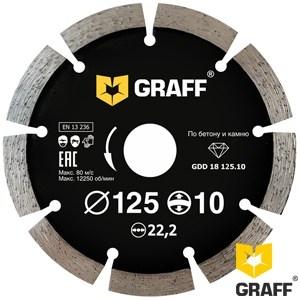 Алмазный диск (круг) 125 мм по бетону и камню для болгарки GRAFF