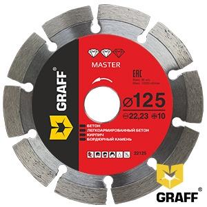 """Алмазный диск (круг) 125 мм по бетону и камню для болгарки GRAFF """"Master"""""""