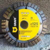 """Алмазный диск (круг) 125 мм по АРМИРОВАННОМУ бетону и камню для болгарки GRAFF """"Expert"""""""